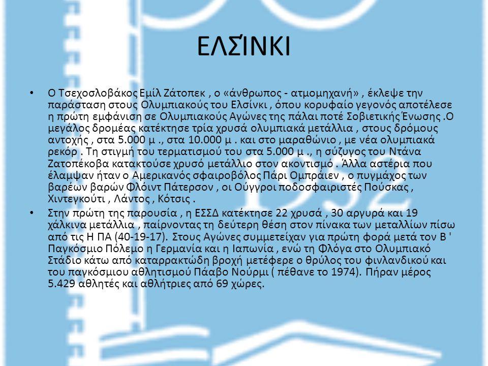 ΕΛΣΊΝΚΙ Ο Τσεχοσλοβάκος Εμίλ Ζάτοπεκ, ο «άνθρωπος - ατμομηχανή», έκλεψε την παράσταση στους Ολυμπιακούς του Ελσίνκι, όπου κορυφαίο γεγονός αποτέλεσε η