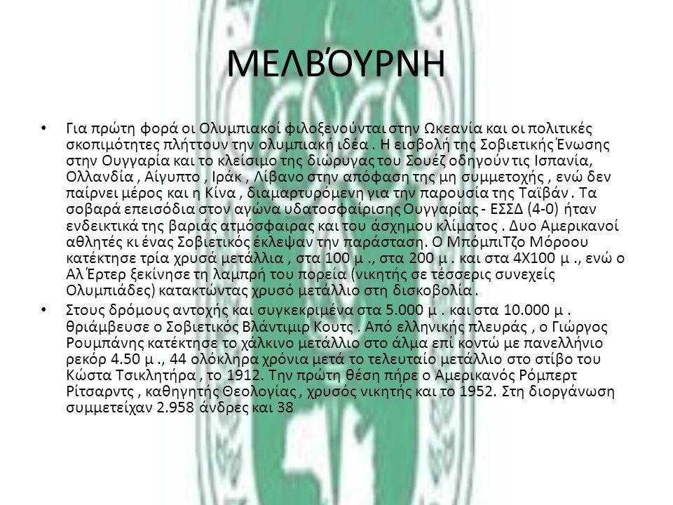 ΜΕΛΒΌΥΡΝΗ Για πρώτη φορά οι Ολυμπιακοί φιλοξενούνται στην Ωκεανία και οι πολιτικές σκοπιμότητες πλήττουν την ολυμπιακή ιδέα. Η εισβολή της Σοβιετικής