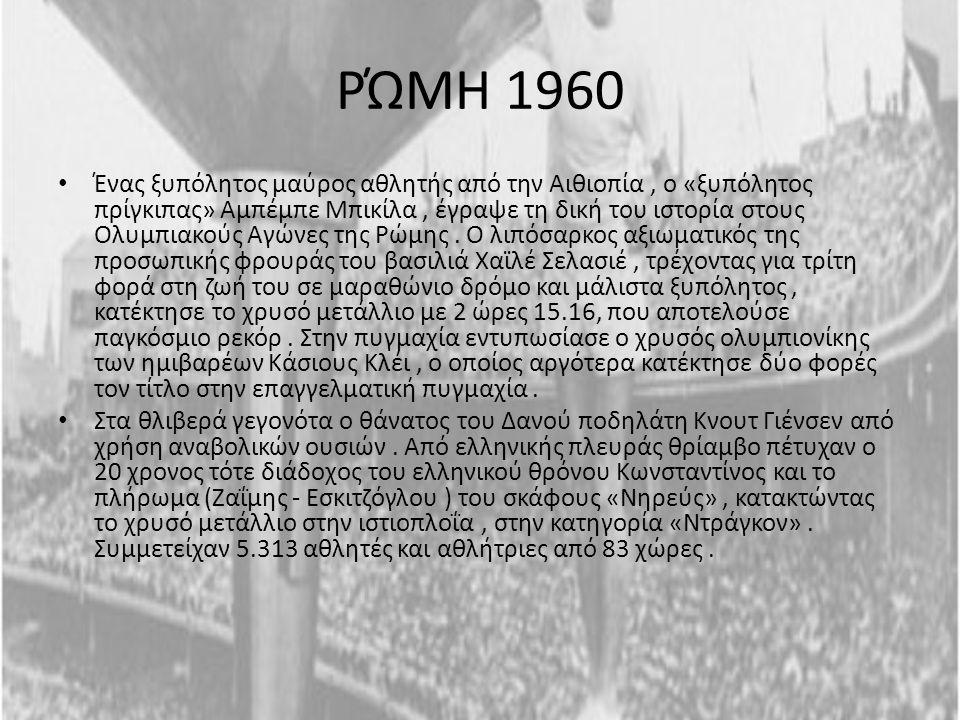 ΤΌΚΙΟ 1964 Η τεχνολογία της Ιαπωνίας, όπου και διεξάγονται από τις 10 έως τις 24 Οκτωβρίου οι Ολυμπιακοί Αγώνες του 1964, (πρώτη φορά σε ασιατικό έδαφος) βρίσκεται πλέον στην υπηρεσία του αθλητισμού.