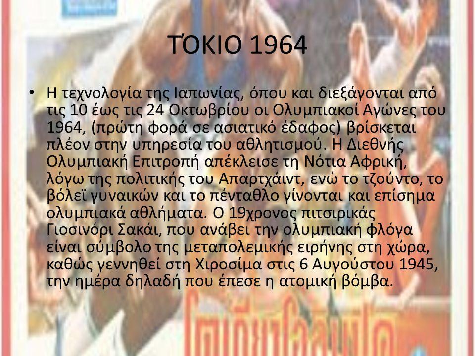 ΤΌΚΙΟ 1964 Η τεχνολογία της Ιαπωνίας, όπου και διεξάγονται από τις 10 έως τις 24 Οκτωβρίου οι Ολυμπιακοί Αγώνες του 1964, (πρώτη φορά σε ασιατικό έδαφ
