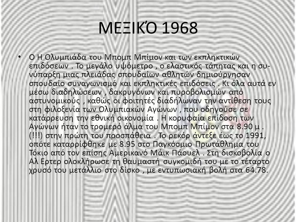 ΜΕΞΙΚΌ 1968 Ο Η Ολυμπιάδα του Μπομπ Μπίμον και των εκπληκτικών επιδόσεων. Το μεγάλο υψόμετρο, ο ελαστικός τάπητας και η συ νύπαρξη μιας πλειάδας σπου