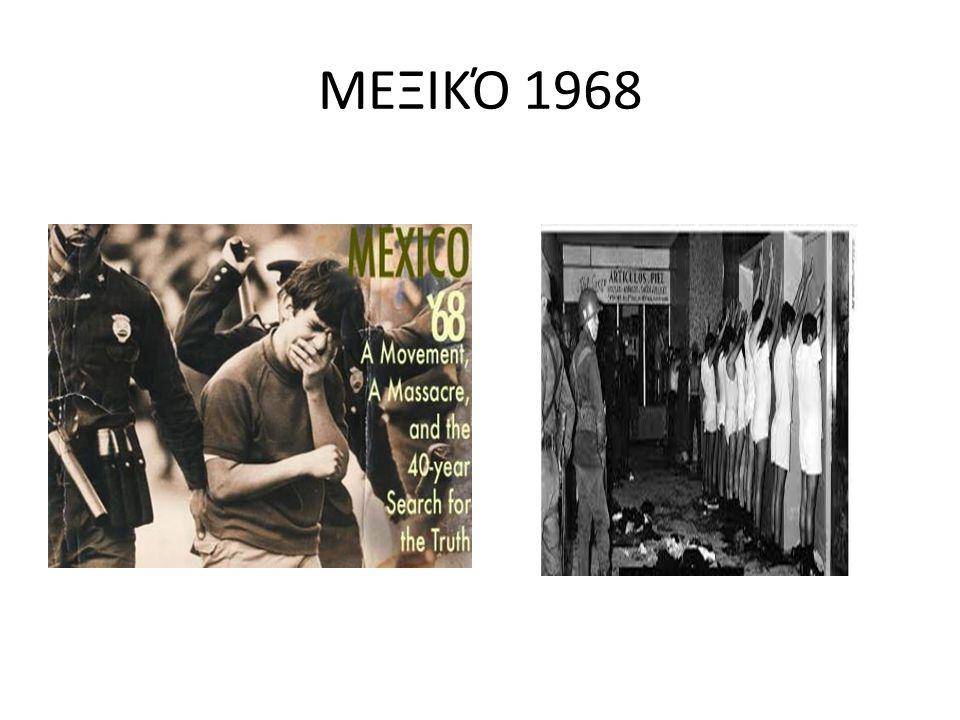 ΜΕΞΙΚΌ Στο ύψος επικράτησε ο Αμερικανός Ντικ Φόσμπερι με 2.24, εισάγοντας τον επαναστατικό παλμό του ( πέρασμα με την πλάτη ), ενώ στο τριπλούν νικητής με παγκόσμιο ρεκόρ ήταν ο Σοβιετικός Σανέγεφ με 17.39.Ακόμη, στους δρόμους αντοχής αρχίζει η κυριαρχία της «μαύρης ηπείρου»...