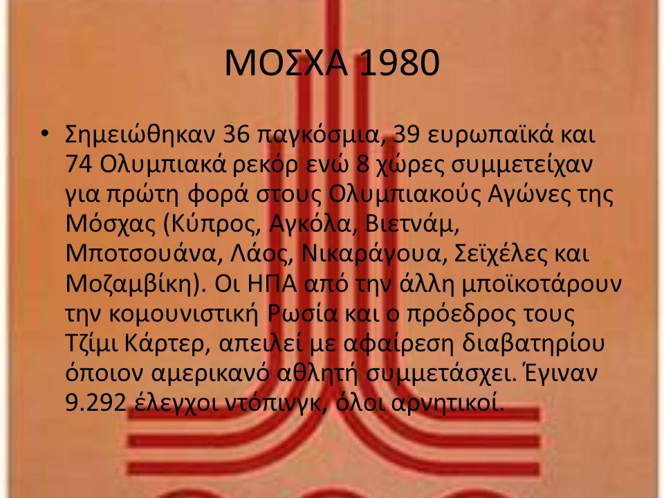 ΜΟΣΧΑ 1980 Σημειώθηκαν 36 παγκόσμια, 39 ευρωπαϊκά και 74 Ολυμπιακά ρεκόρ ενώ 8 χώρες συμμετείχαν για πρώτη φορά στους Ολυμπιακούς Αγώνες της Μόσχας (Κ