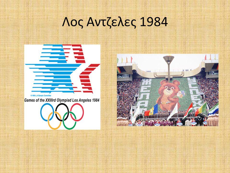 ΛΟΣ ΑΝΤΖΕΛΕΣ 1984 Τα αντίποινα των σοβιετικών έρχονται σε αυτήν την ολυμπιάδα, που όπως και προηγουμένως οι ΗΠΑ, οι Ρώσοι μποϊκοτάρουν του Αγώνες (28 Ιουλίου- 12 Αυγούστου).Η μαροκινή αθλήτρια Ναουάλ Ελ Μουταουακέλ, χρίζεται χρυσή ολυμπιονίκης στα 400 μ.