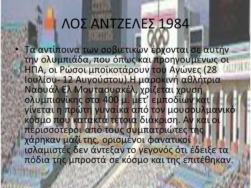 ΣΕΟΥΛ 1988 Το μποϊκοτάζ συνεχίζεται και στους Ολυμπιακούς Αγώνες της Σεούλ στη Νότιο Κορέα (17 Σεπτεμβρίου με 2 Οκτωβρίου) και χώρες όπως η κομμουνιστική Βόρεια Κορέα, η Κούβα, η Νικαράγουα, η Αιθιοπία, η Αλβανία, οι Σεϋχέλες και η Μαδαγασκάρη αρνούνται να στείλουν αθλητές.