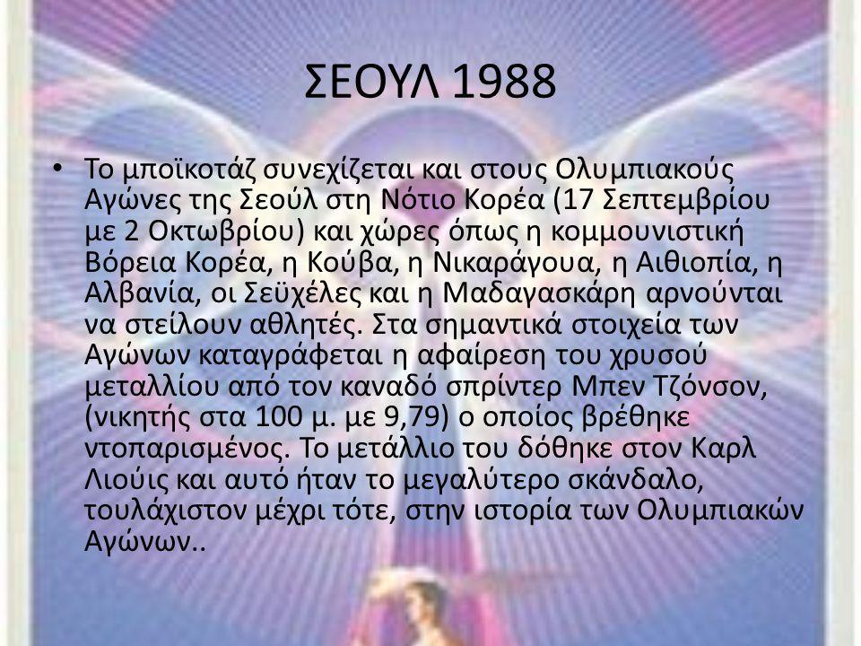 ΣΕΟΥΛ 1988 Το μποϊκοτάζ συνεχίζεται και στους Ολυμπιακούς Αγώνες της Σεούλ στη Νότιο Κορέα (17 Σεπτεμβρίου με 2 Οκτωβρίου) και χώρες όπως η κομμουνιστ
