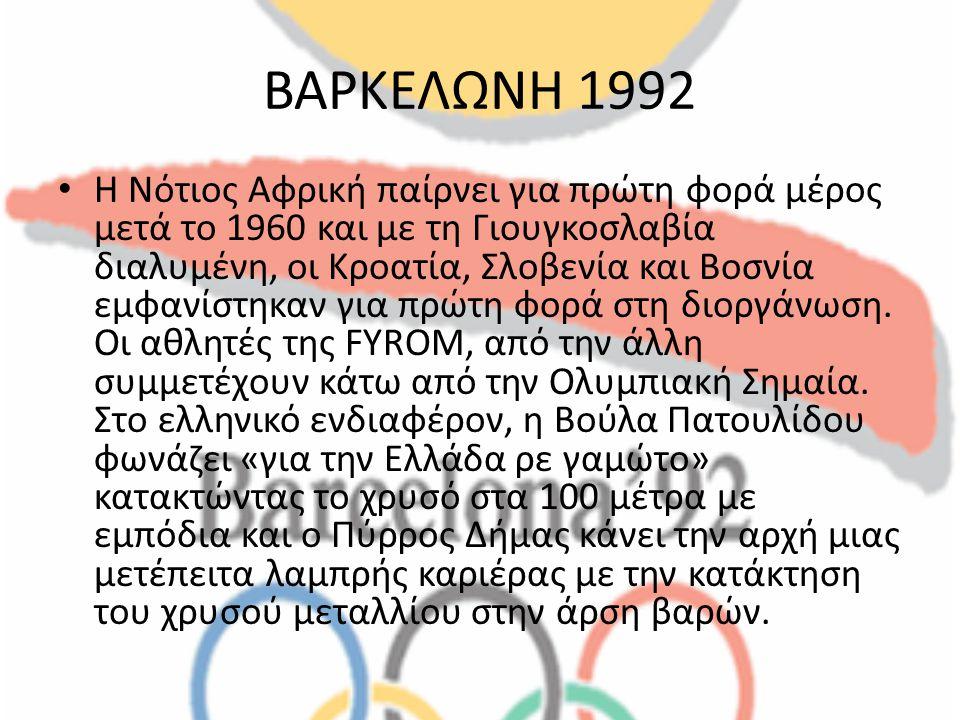 ΑΤΛΑΝΤΑ 1996 Η Ελλάδα αποτυγχάνει να διοργανώσει τους Αγώνες γιορτάζοντας τα 100 χρόνια από την αναβίωση τους και τελικά η Ολυμπιάδα γίνεται στην Ατλάντα (19 Ιουλίου ως 4 Αυγούστου).