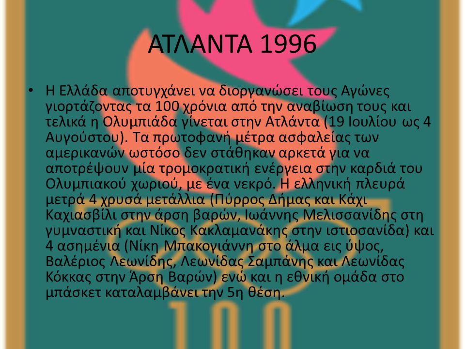 ΑΤΛΑΝΤΑ 1996 Η Ελλάδα αποτυγχάνει να διοργανώσει τους Αγώνες γιορτάζοντας τα 100 χρόνια από την αναβίωση τους και τελικά η Ολυμπιάδα γίνεται στην Ατλά