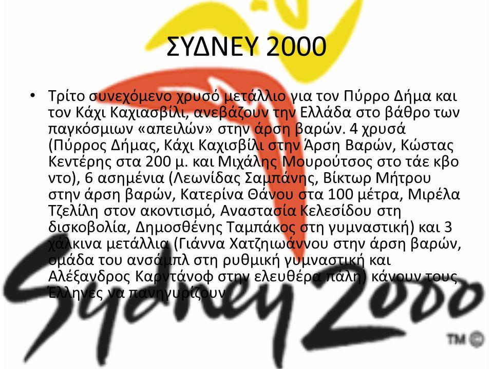 ΣΥΔΝΕΥ 2000 Τρίτο συνεχόμενο χρυσό μετάλλιο για τον Πύρρο Δήμα και τον Κάχι Καχιασβίλι, ανεβάζουν την Ελλάδα στο βάθρο των παγκόσμιων «απειλών» στην ά
