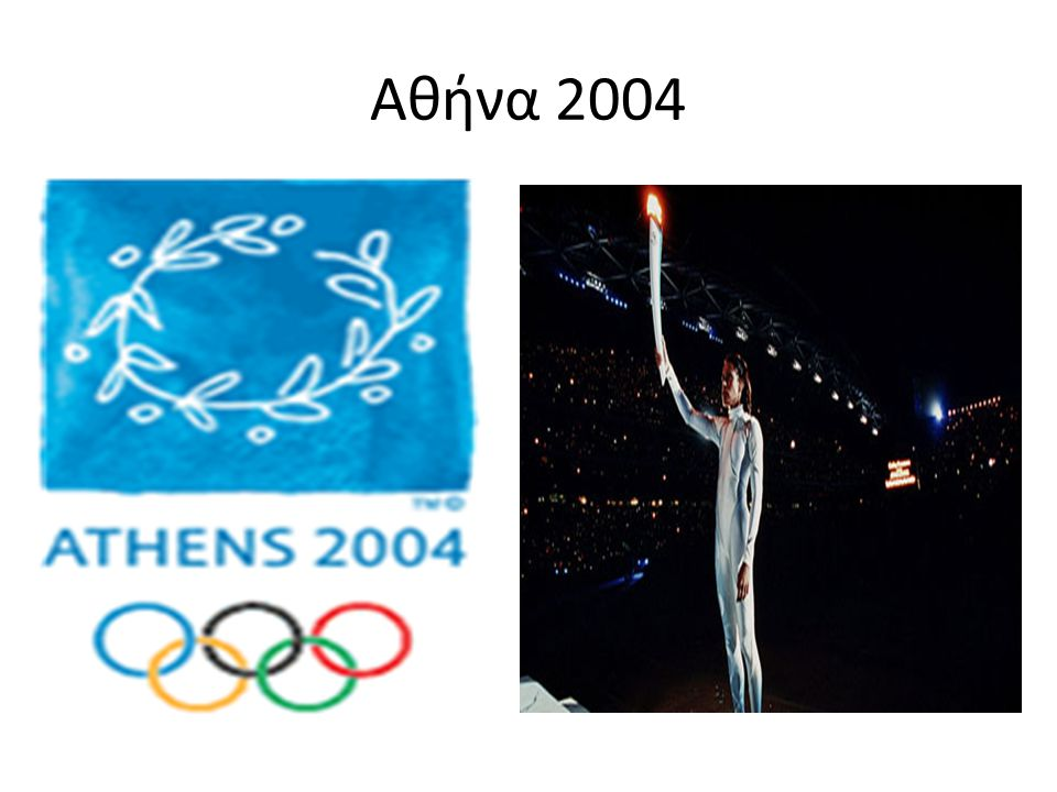 ΑΘΗΝΑ 2004 Οι Ολυμπιακοί Αγώνες επιτέλους επιστρέφουν στη γενέτειρά τους.