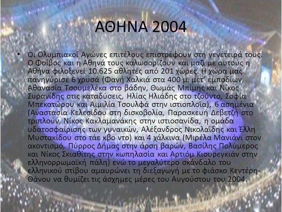 ΑΘΗΝΑ 2004 Οι Ολυμπιακοί Αγώνες επιτέλους επιστρέφουν στη γενέτειρά τους. Ο Φοίβος και η Αθηνά τους καλωσορίζουν και μαζί με αυτούς η Αθήνα φιλοξενεί