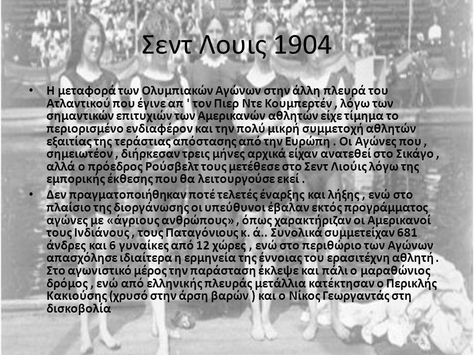Σεντ Λουις 1904 Η μεταφορά των Ολυμπιακών Αγώνων στην άλλη πλευρά του Ατλαντικού που έγινε απ ' τον Πιερ Ντε Κουμπερτέν, λόγω των σημαντικών επιτυχιών