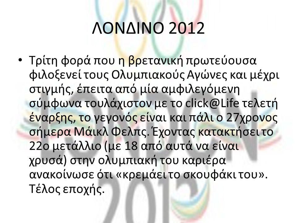 ΛΟΝΔΙΝΟ 2012 Τρίτη φορά που η βρετανική πρωτεύουσα φιλοξενεί τους Ολυμπιακούς Αγώνες και μέχρι στιγμής, έπειτα από μία αμφιλεγόμενη σύμφωνα τουλάχιστο