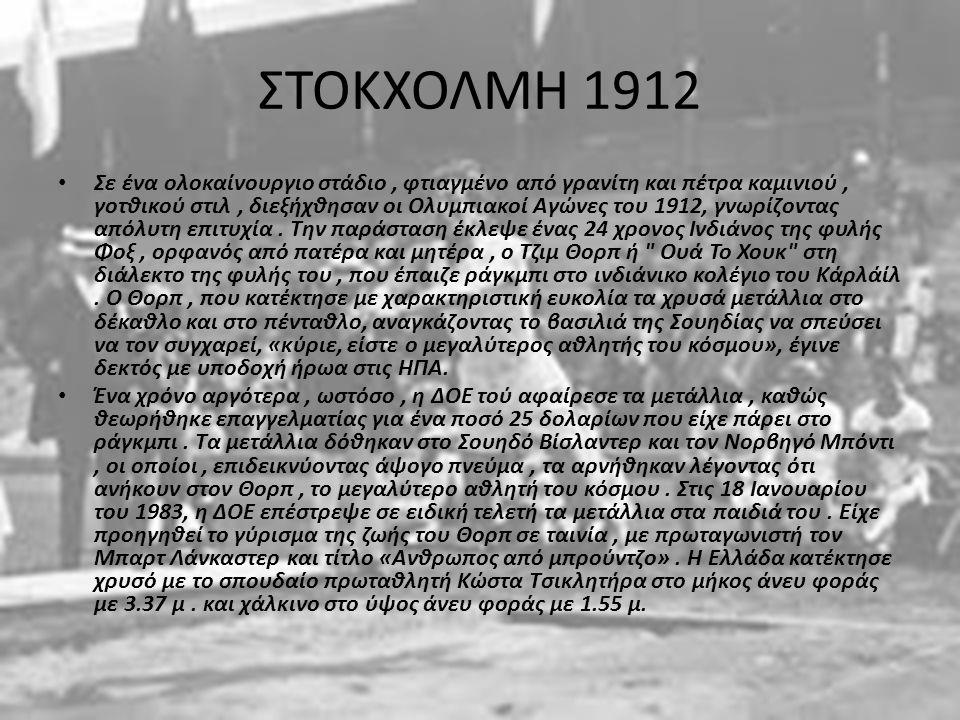 Αμβερσα 1920 Στους ολυμπιακούς Αγώνες του 1920 (20 Απριλίου -12 Σεπτέμβρη) συμμετείχαν 2.561 άντρες και 65 γυναίκες από 29 χώρες.