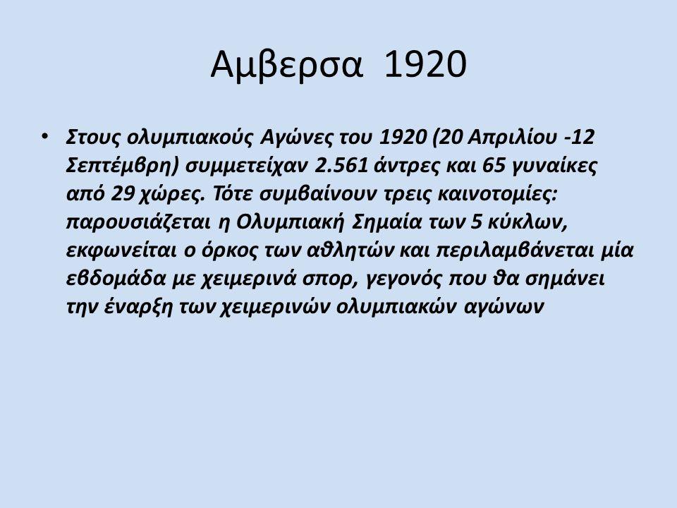 Αμβερσα 1920 Στους ολυμπιακούς Αγώνες του 1920 (20 Απριλίου -12 Σεπτέμβρη) συμμετείχαν 2.561 άντρες και 65 γυναίκες από 29 χώρες. Τότε συμβαίνουν τρει