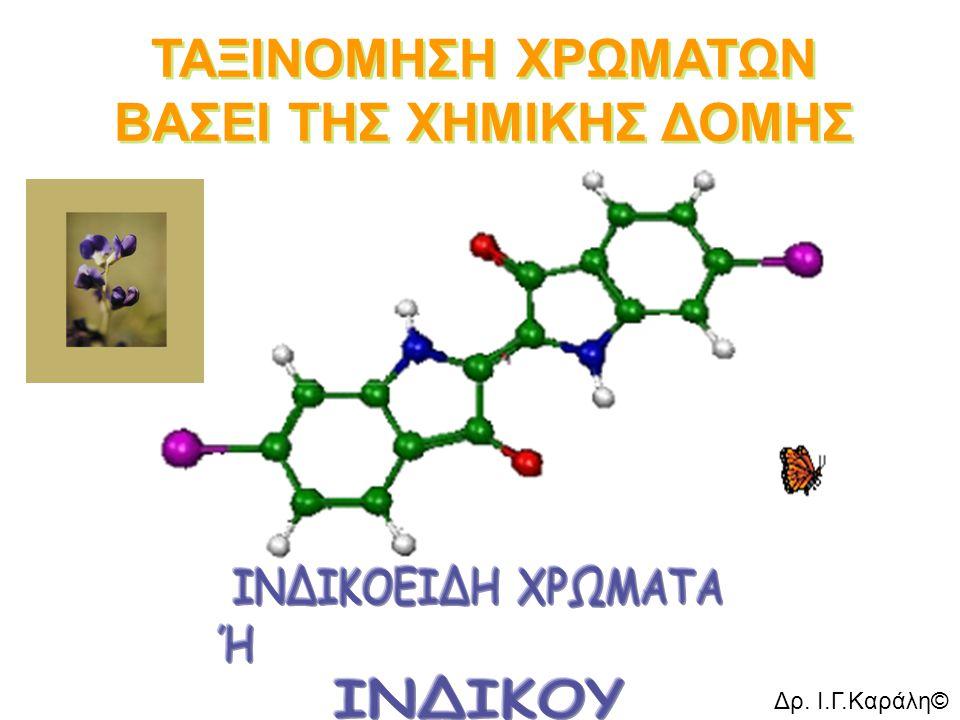 Ο Color Index στην τετάρτη έκδοση ταξινομεί τις χρωστικές με βάση ταξινόμησης τη Χημική Δομή, ως εξής: