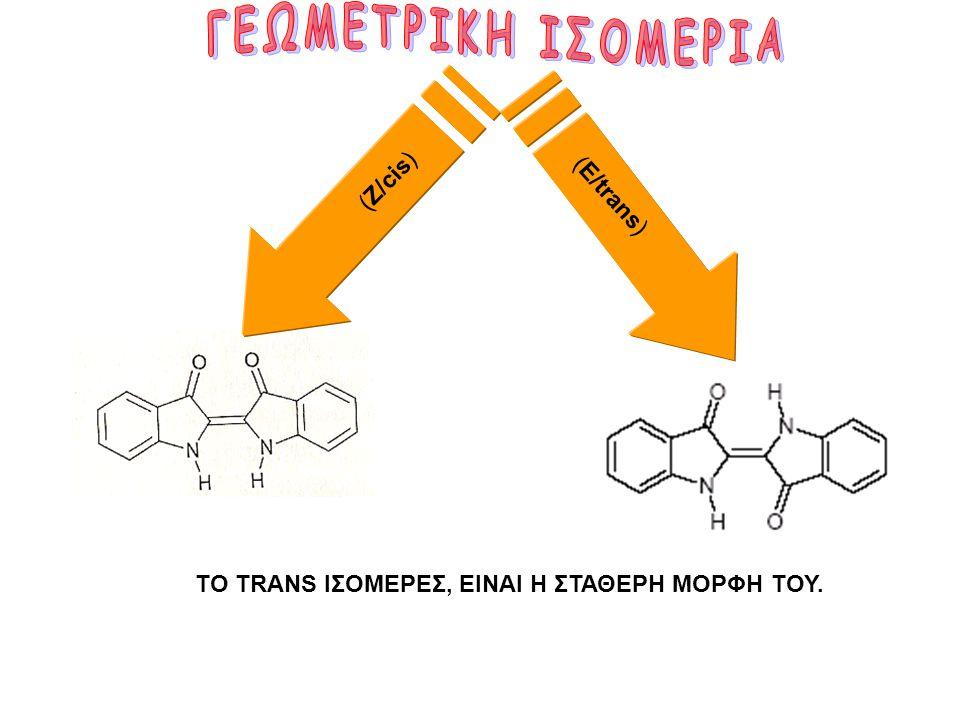 (E/trans) (Z/cis) ΤΟ TRANS ΙΣΟΜΕΡΕΣ, ΕΙΝΑΙ Η ΣΤΑΘΕΡΗ ΜΟΡΦΗ ΤΟΥ.
