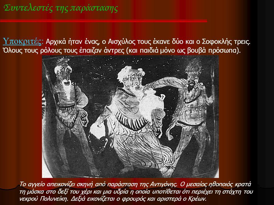 Συντελεστές της παράστασης Υποκριτές: Αρχικά ήταν ένας, ο Αισχύλος τους έκανε δύο και ο Σοφοκλής τρεις.