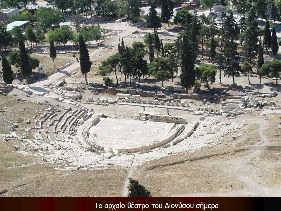 Το αρχαίο θέατρο του Διονύσου σήμερα