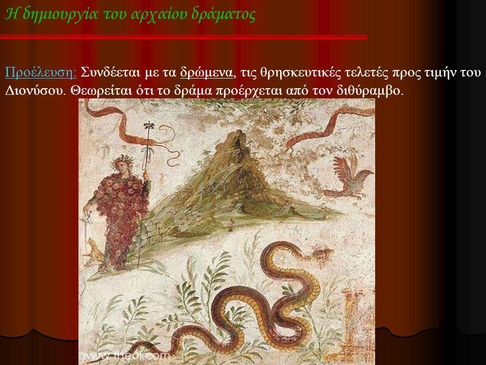 Η δημιουργία του αρχαίου δράματος Προέλευση: Συνδέεται με τα δρώμενα, τις θρησκευτικές τελετές προς τιμήν του Διονύσου.