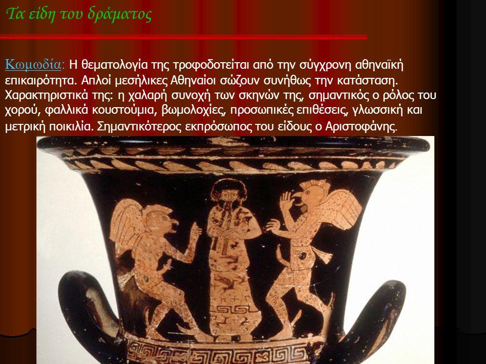 Τα είδη του δράματος Κωμωδία: Η θεματολογία της τροφοδοτείται από την σύγχρονη αθηναϊκή επικαιρότητα.
