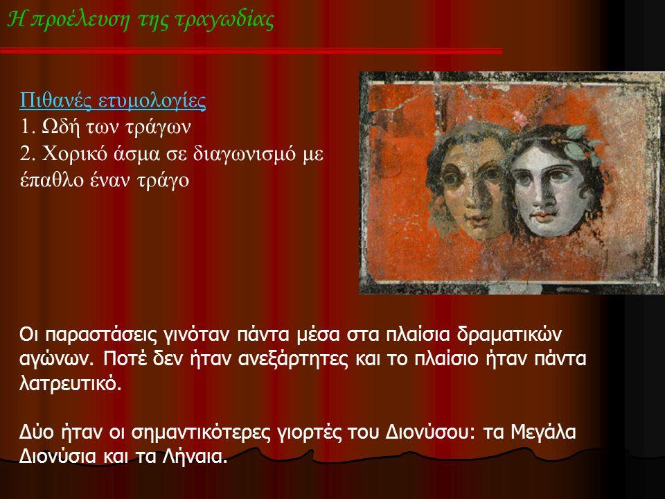 Το αρχαίο θέατρο του Διονύσου όπως εικάζεται ότι ήταν τον 3 ο αιώνα π.Χ.(σκίτσο)
