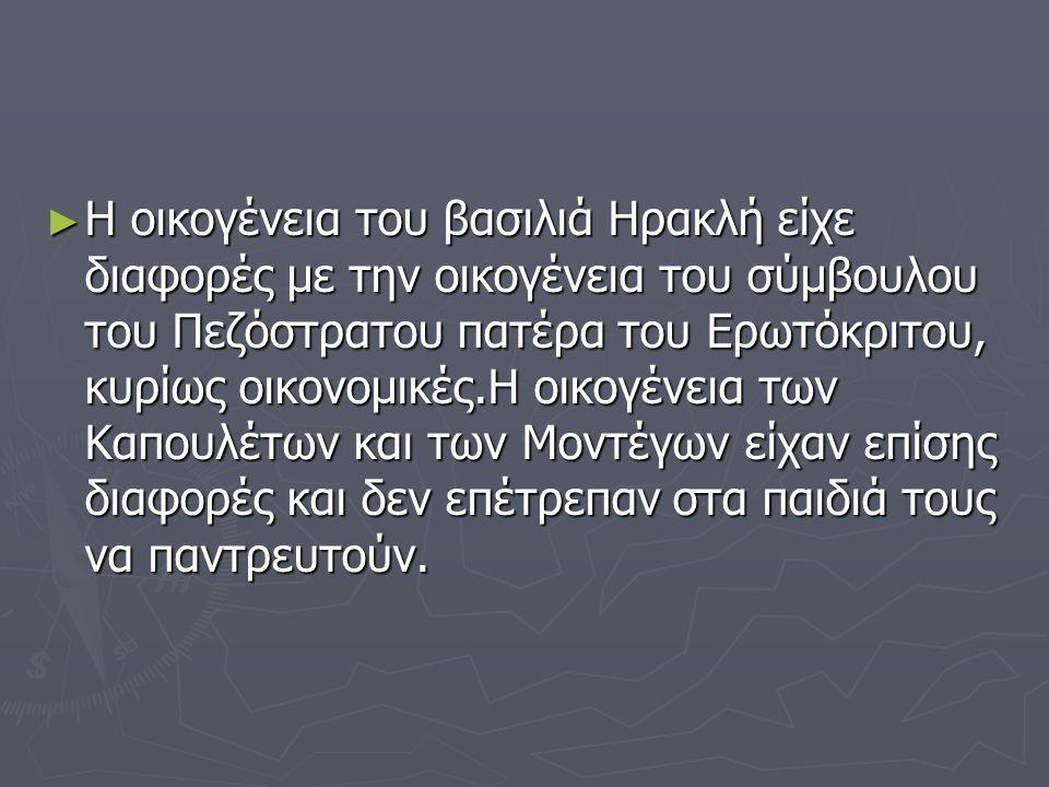 ► Η οικογένεια του βασιλιά Ηρακλή είχε διαφορές με την οικογένεια του σύμβουλου του Πεζόστρατου πατέρα του Ερωτόκριτου, κυρίως οικονομικές.Η οικογένει