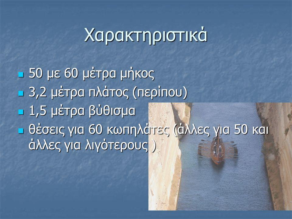 Χαρακτηριστικά 50 με 60 μέτρα μήκος 50 με 60 μέτρα μήκος 3,2 μέτρα πλάτος (περίπου) 3,2 μέτρα πλάτος (περίπου) 1,5 μέτρα βύθισμα 1,5 μέτρα βύθισμα θέσ