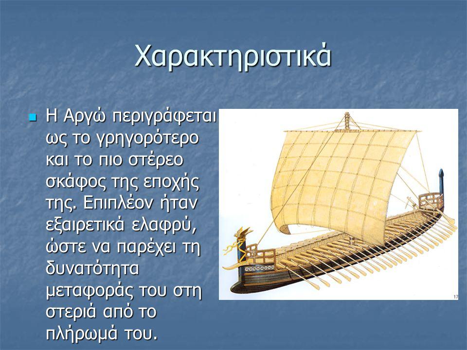 Χαρακτηριστικά Η Αργώ περιγράφεται ως το γρηγορότερο και το πιο στέρεο σκάφος της εποχής της. Επιπλέον ήταν εξαιρετικά ελαφρύ, ώστε να παρέχει τη δυνα