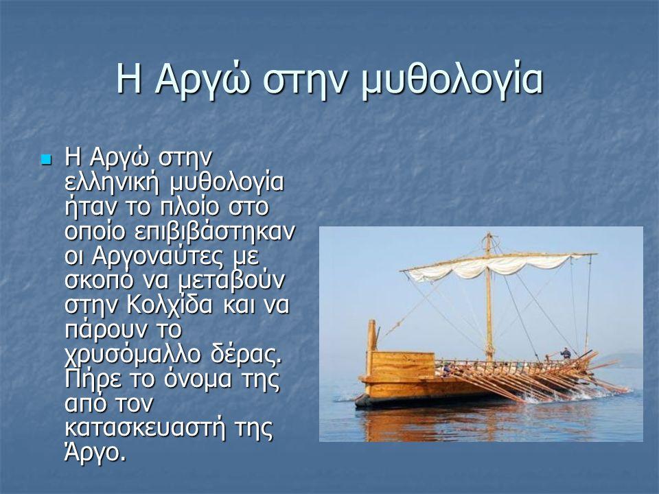 Η Αργώ στην μυθολογία Η Αργώ στην ελληνική μυθολογία ήταν το πλοίο στο οποίο επιβιβάστηκαν οι Αργοναύτες με σκοπό να μεταβούν στην Κολχίδα και να πάρο