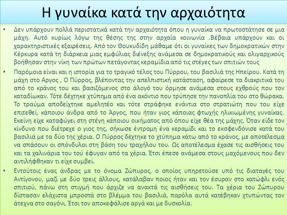Επανάσταση του 1821 Κατά την επανάσταση του 1821 πολλές ήταν οι γυναίκες που πρωταγωνίστησαν στις διαμάχες ανάμεσα σε Έλληνες και Οθωμανούς.