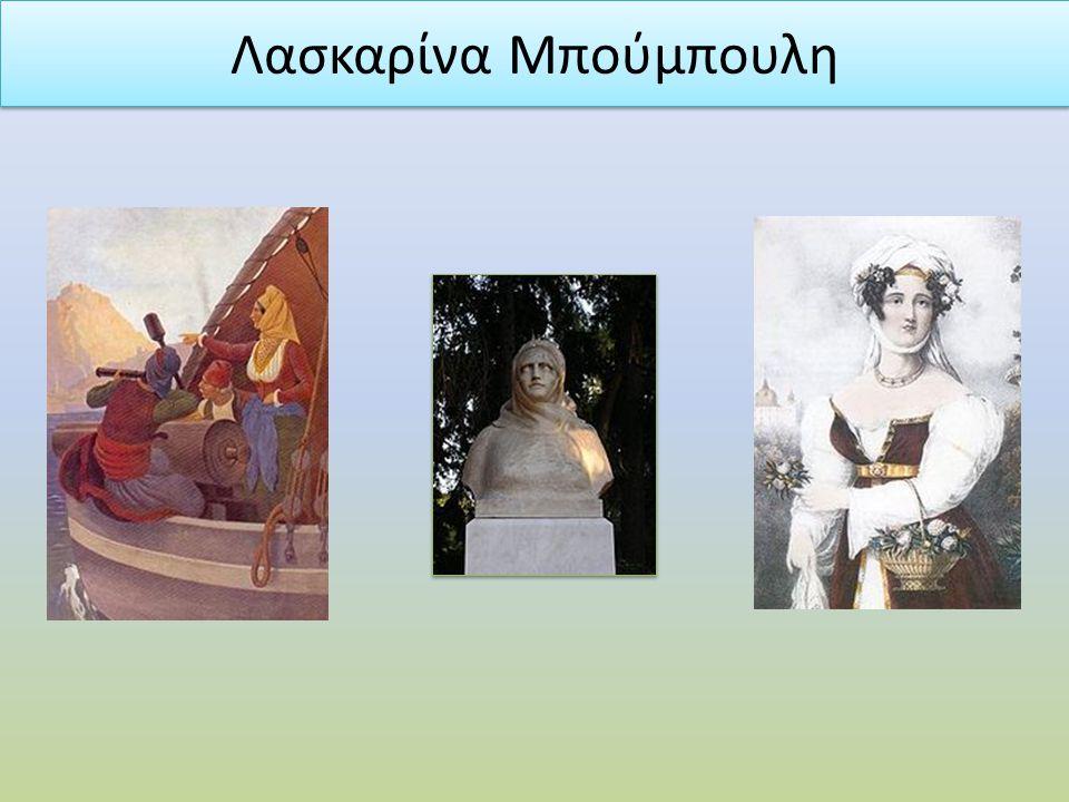 Μαντώ Μαυρογένους Η Μαντώ Μαυρογένους (Τεργέστη 1796 ή 1797 - Πάρος, Ιούλιος 1840) ήταν αγωνίστρια της Ελληνικής Επανάστασης του 1821.
