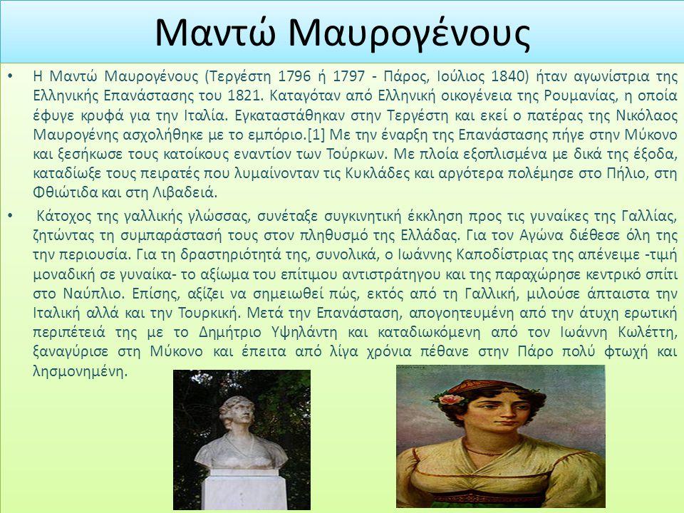 Οι Σουλιώτισσες Ο λεγόμενος Χορός του Ζαλόγγου αποτελεί ένα ιδιαίτερα εντυπωσιακό ιστορικό και λαογραφικό περιστατικό που συνέβη 18 χρόνια πριν την Ελληνική Επανάσταση του 1821, περί το τέλος του Δεκεμβρίου του 1803, στη κορυφή του όρους Ζάλογγο, εξ ου και η ονομασία του, ο οποίος και κατέληξε «εν χορώ» σε μια ομαδική απελπισμένη βρεφοκτονία και αυτοκτονία ορεσίβιων γυναικών της περιοχής Σουλίου.
