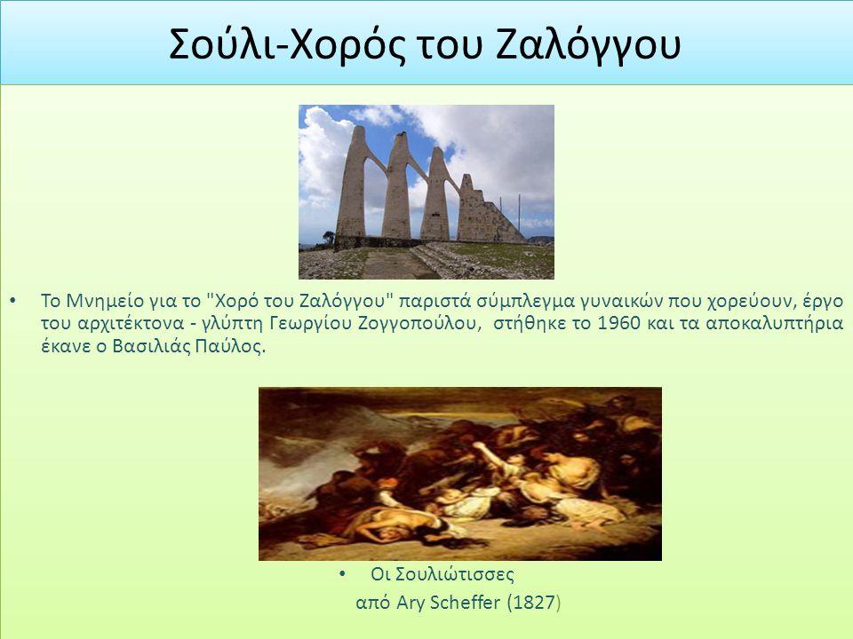 Σούλι-Χορός του Ζαλόγγου Το Μνημείο για το