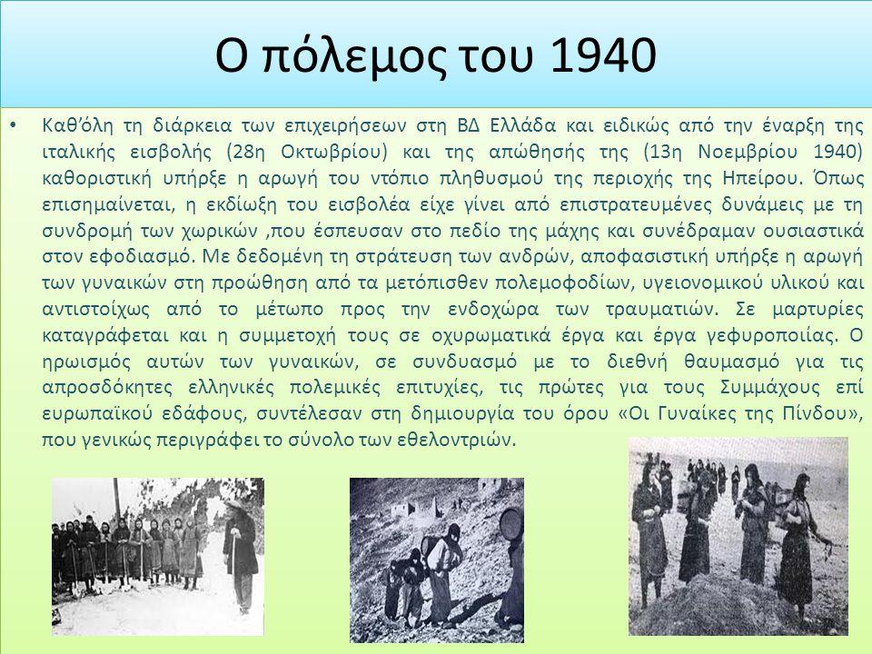 Ο πόλεμος του 1940 Η συμμετοχή της Ελληνίδας στον πόλεμο του 1940, την κατοχή και την αντίσταση στάθηκε καταλυτική για την αλλαγή της θέσης της γυναίκας.