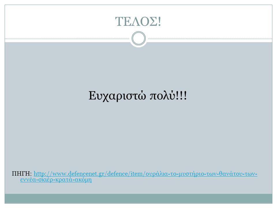 ΤΕΛΟΣ! Ευχαριστώ πολύ!!! ΠΗΓΗ: http://www.defencenet.gr/defence/item/ουράλια-το-μυστήριο-των-θανάτου-των- εννέα-σκιέρ-κρατά-ακόμηhttp://www.defencenet