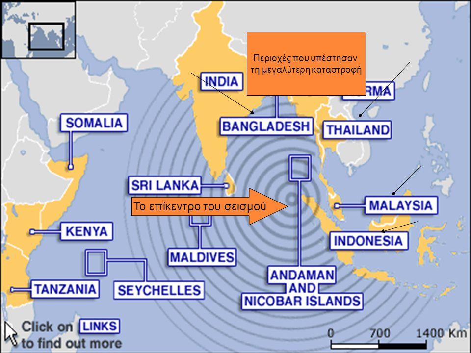 Το επίκεντρο του σεισμού Περιοχές που υπέστησαν τη μεγαλύτερη καταστροφή