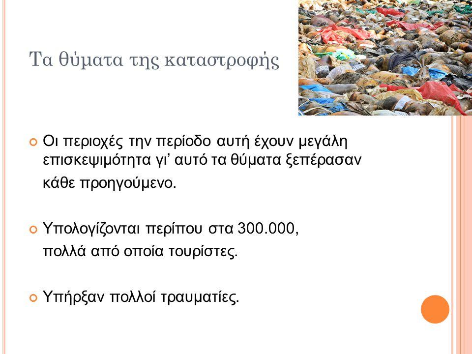 Τα θύματα της καταστροφής Οι περιοχές την περίοδο αυτή έχουν μεγάλη επισκεψιμότητα γι' αυτό τα θύματα ξεπέρασαν κάθε προηγούμενο. Υπολογίζονται περίπο