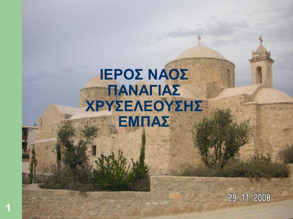 1 ΙΕΡΟΣ ΝΑΟΣ ΠΑΝΑΓΙΑΣ ΧΡΥΣΕΛΕΟΥΣΗΣ ΕΜΠΑΣ