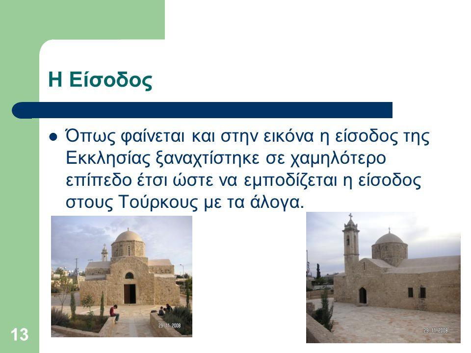 13 Η Είσοδος Όπως φαίνεται και στην εικόνα η είσοδος της Εκκλησίας ξαναχτίστηκε σε χαμηλότερο επίπεδο έτσι ώστε να εμποδίζεται η είσοδος στους Τούρκους με τα άλογα.