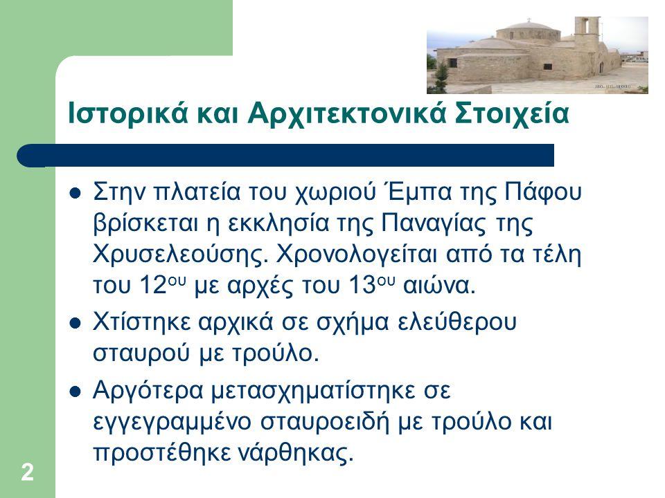 2 Ιστορικά και Αρχιτεκτονικά Στοιχεία Στην πλατεία του χωριού Έμπα της Πάφου βρίσκεται η εκκλησία της Παναγίας της Χρυσελεούσης. Χρονολογείται από τα