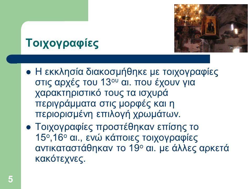 5 Τοιχογραφίες Η εκκλησία διακοσμήθηκε με τοιχογραφίες στις αρχές του 13 ου αι. που έχουν για χαρακτηριστικό τους τα ισχυρά περιγράμματα στις μορφές κ