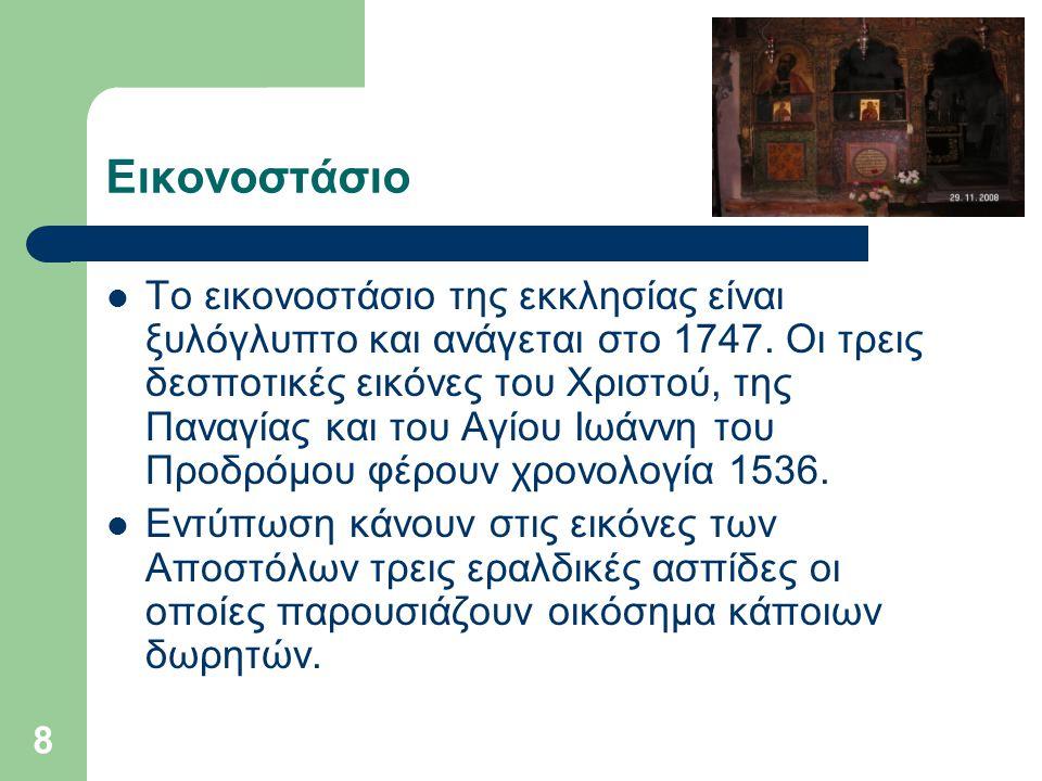 8 Εικονοστάσιο Το εικονοστάσιο της εκκλησίας είναι ξυλόγλυπτο και ανάγεται στο 1747. Οι τρεις δεσποτικές εικόνες του Χριστού, της Παναγίας και του Αγί