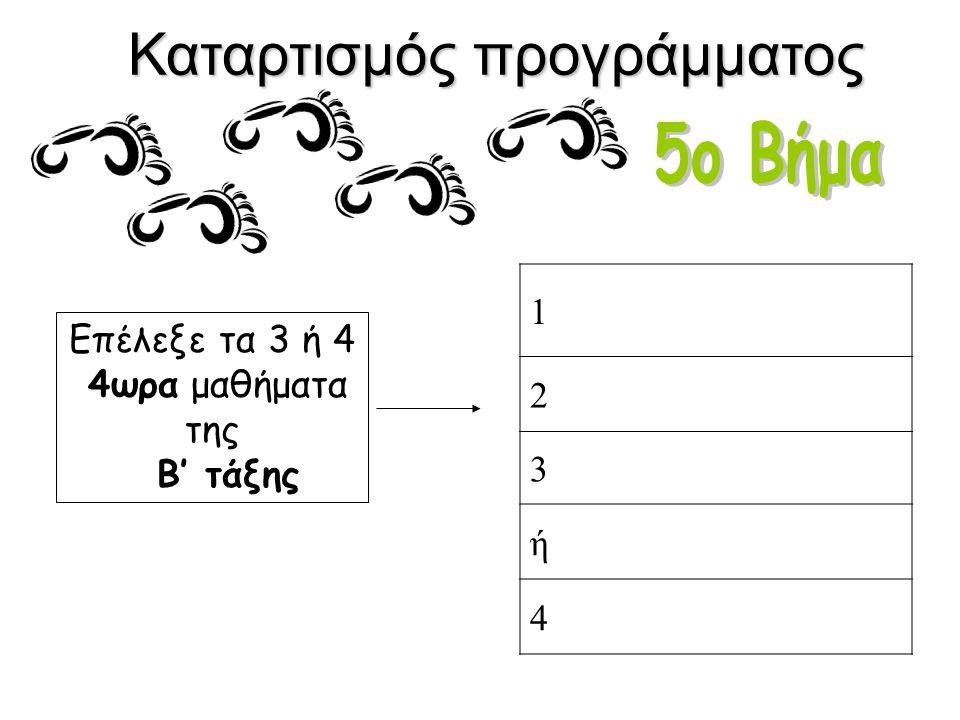 Καταρτισμός προγράμματος Επέλεξε τα 3 ή 4 4ωρα μαθήματα της Β' τάξης 1 2 3 ή 4