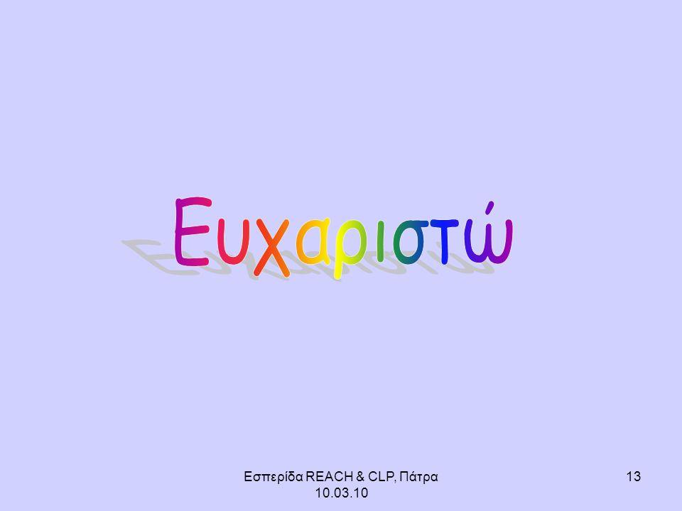 Εσπερίδα REACH & CLP, Πάτρα 10.03.10 13