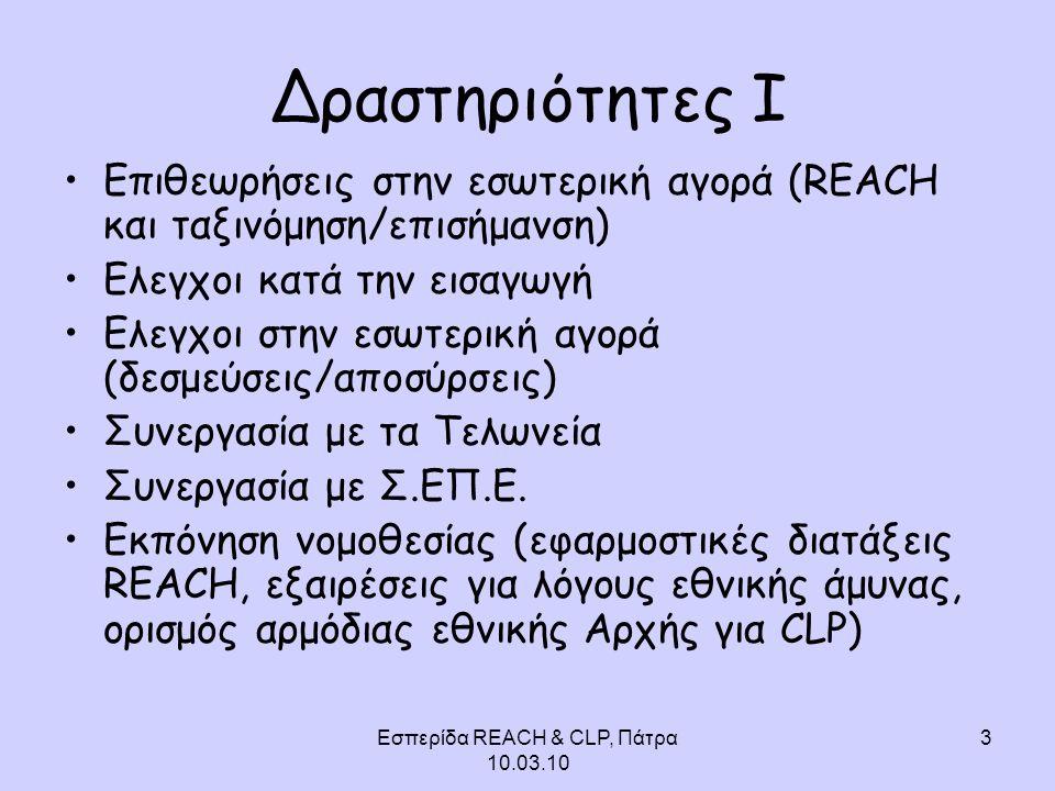 Εσπερίδα REACH & CLP, Πάτρα 10.03.10 3 Δραστηριότητες Ι Επιθεωρήσεις στην εσωτερική αγορά (REACH και ταξινόμηση/επισήμανση) Ελεγχοι κατά την εισαγωγή
