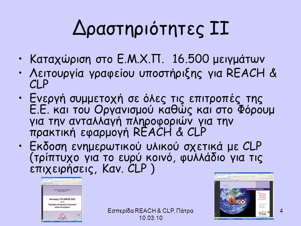 Εσπερίδα REACH & CLP, Πάτρα 10.03.10 4 Δραστηριότητες ΙΙ Καταχώριση στο Ε.Μ.Χ.Π. 16.500 μειγμάτων Λειτουργία γραφείου υποστήριξης για REACH & CLP Ενερ