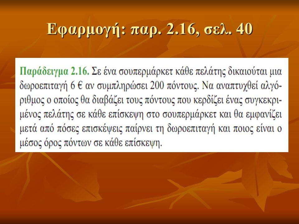 Εφαρμογή: παρ. 2.16, σελ. 40