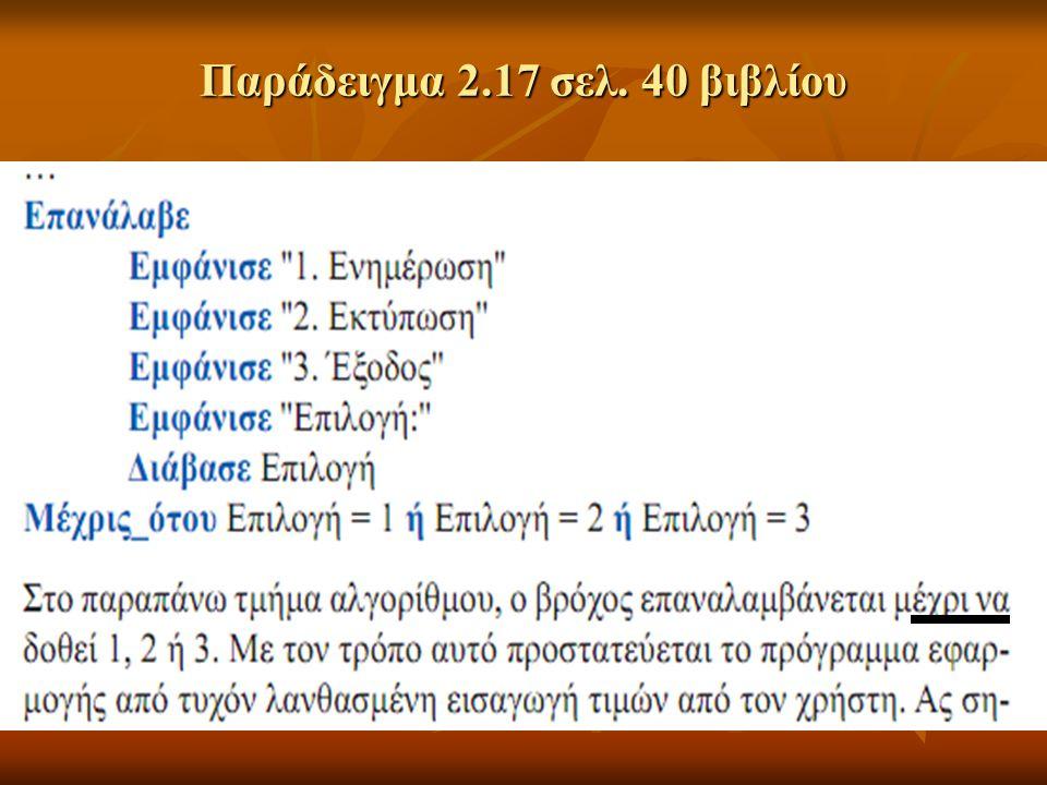 Παράδειγμα 2.17 σελ. 40 βιβλίου