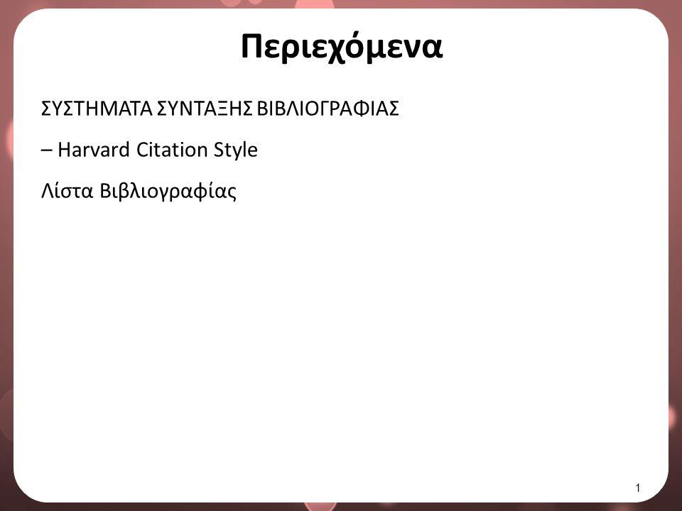 Λίστα Βιβλιογραφίας 11/21 CD-Rom/ Δίσκοι/ Ταινίες Όταν η παραπομπή πραγματοποιείται σε CD-Rom/ Δίσκο/ Ταινία έχει την εξής μορφή: Τίτλος Έργου (Ημ.